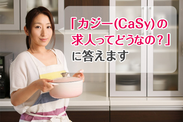 家事代行のカジー(CaSy)は求人の質が高い!口コミや評判を調べてみた